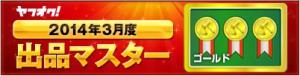 ゴールド-20140312