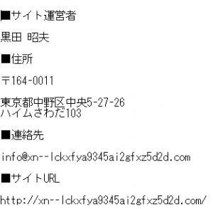 特商法20140605