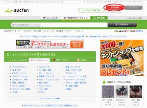 aucfan-20140807-1