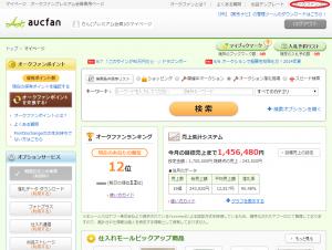 aucfanpro-20140807-1