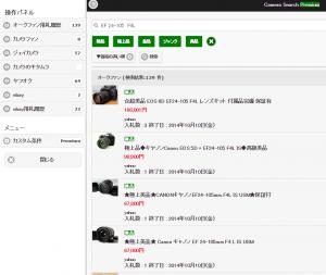 camera search-20141029